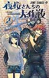 夜桜さんちの大作戦 2 (ジャンプコミックス)