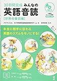 CD1枚付 みんなの英語音読 世界の童話編