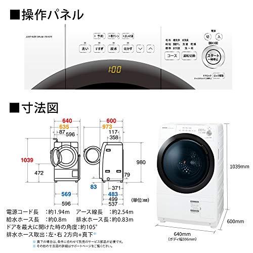 シャープドラム式洗濯乾燥機ヒーターセンサー乾燥左開き(ヒンジ左)洗濯7kg/乾燥3.5kgホワイト系幅640mm奥行600mmDDインバーター搭載2020年モデルES-S7E-WL