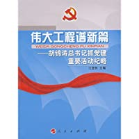 great project of New Chapter important for party building activities, General Secretary Hu Jintao in Ji (Paperback)