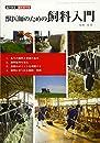 獣医師のための飼料入門: 臨床獣医 2020年 増刊