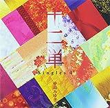 十二単~Singles 4~ (初回限定盤) (ALBUM DVD)