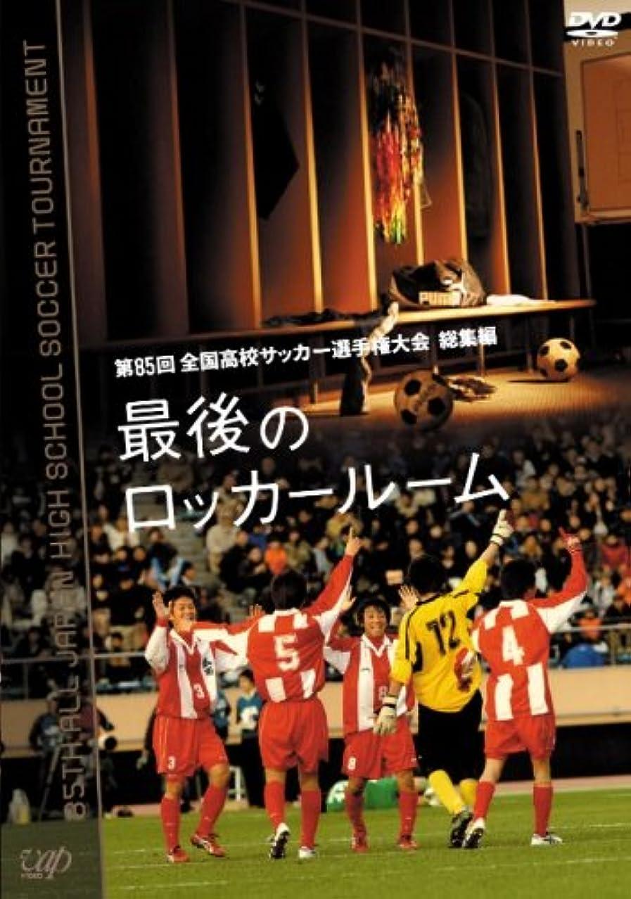 もろいサポートログ第85回 全国高校サッカー選手権大会 総集編 最後のロッカールーム [DVD]