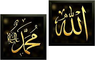 Dsr Art Allah Mohammad Saw Black Gold Religious Frame Islamic Home Office Shop Walldecor Painting