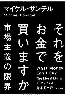 What Money Can't Buy: The Moral Limits of Markets (Japanese Edition)