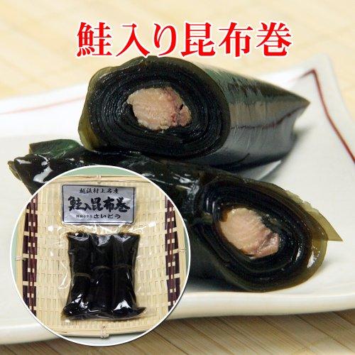 鮭入り昆布巻(3本入)×3点セット/新潟 村上 鮭 特産品 昆布巻き お弁当 おかず おつまみ