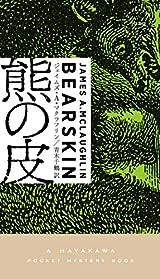 熊の皮 (ハヤカワ・ポケット・ミステリ)