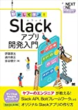 動かして学ぶ!Slackアプリ開発入門