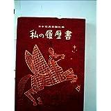 私の履歴書〈第8集〉 市川猿之助、金森徳次郎、岸信介、瀬越憲作、十河信二、安川第五郎、吉井勇(1959年)
