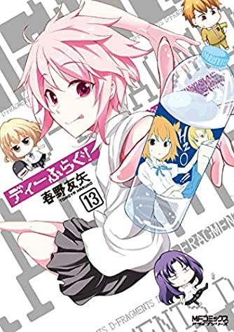 ディーふらぐ! 13 (MFコミックス アライブシリーズ)