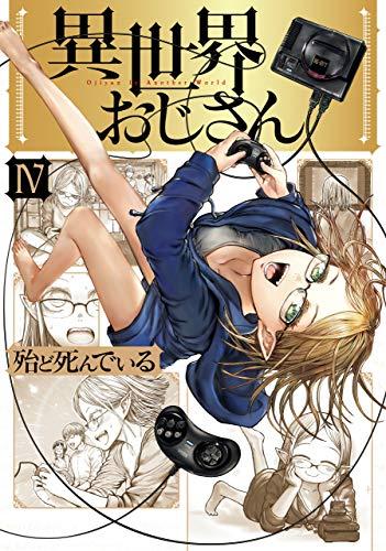異世界おじさん 4 (MFC) Kindle版