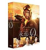 「永遠の0」ディレクターズカット版 DVD BOX[DVD]