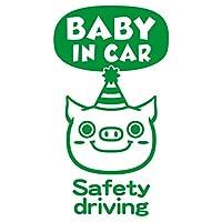 imoninn BABY in car ステッカー 【パッケージ版】 No.55 ブタさん (緑色)