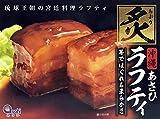 炙りラフティ350g×3箱 あさひ 琉球王朝の宮廷料理ラフティ 箸でほぐれる柔らかさ