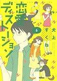 恋愛ディストーション(6) (サンデーGXコミックス)