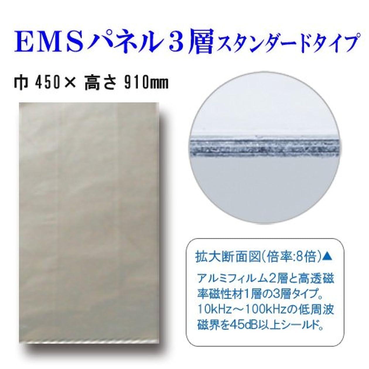災難遅い日の出EMSパネル3層-標準タイプ(低周波磁界対策)450×910mm