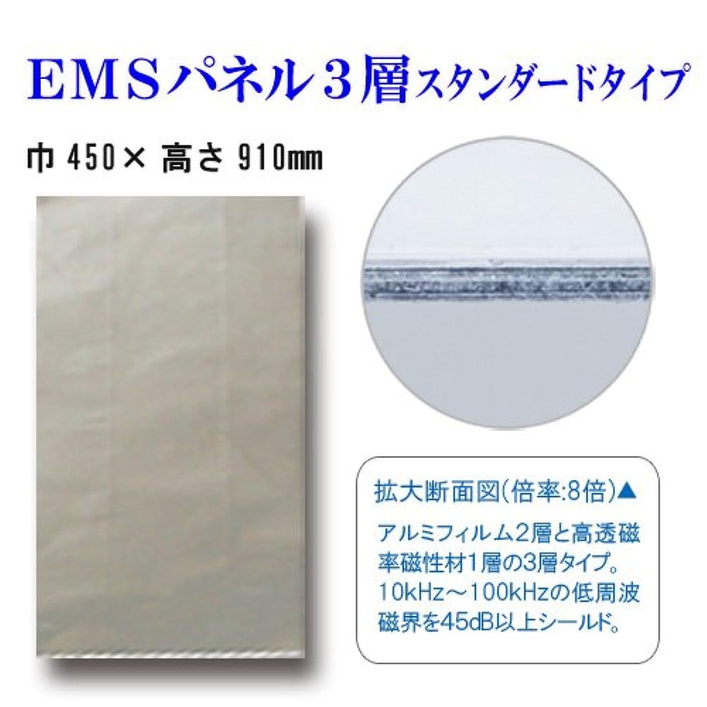 ロボット祖先能力EMSパネル3層-標準タイプ(低周波磁界対策)450×910mm