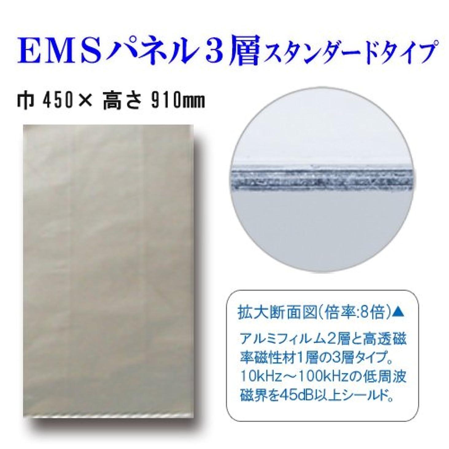 後方に穴助けになるEMSパネル3層-標準タイプ(低周波磁界対策)450×910mm