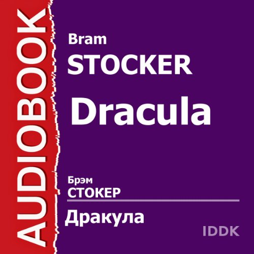 Dracula [Russian Edition] audiobook cover art