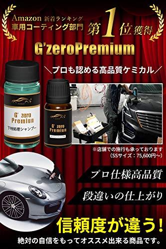 CarZoot(カーズート)『ガラスコーティング剤』