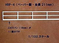 HO 1/100 手すり (ペーパー製)1本入り HRP-4