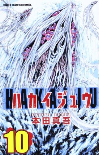 ハカイジュウ 10 (少年チャンピオン・コミックス)