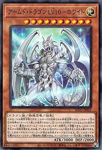 アームド・ドラゴン LV10-ホワイト スーパーレア 遊戯王 ブレイジング・ボルテックス blvo-jp005