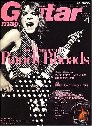Guitar magazine (ギター・マガジン) 2007年 04月号 [雑誌]