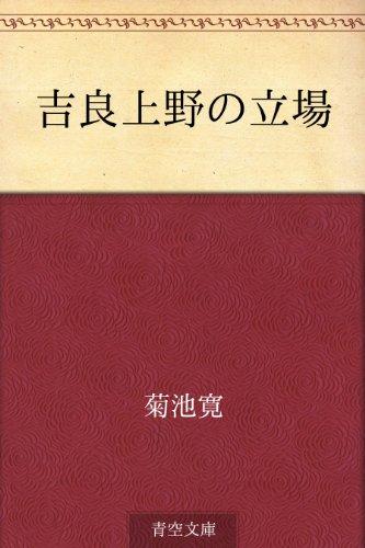 吉良上野の立場の詳細を見る