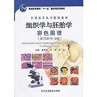 组织学与胚胎学彩色图谱(实习用书2版全国高等医学院校教材)