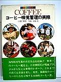 Coffee―コーヒー味覚管理の実際 (1977年)