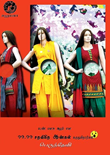 பெண் மனசு ஆழம் என 99.99 சதவிகித ஆண்கள் கருதுகிறார்கள் (Tamil Edition)