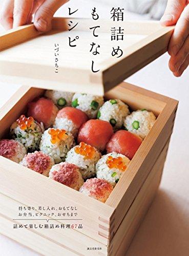 箱詰めもてなしレシピ: 持ち寄り、差し入れ、おもてなし、お弁当、ピクニック、おせちまで 詰めて楽しむ箱...