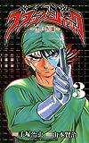 ブラック・ジャック~黒い医師~ 3 (少年チャンピオン・コミックス)