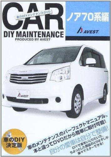 DVD>車のDIYメンテナンスDVD「ノア70系編」 (DVD付) () ()