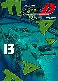 新装版 頭文字D(13) (KCデラックス)