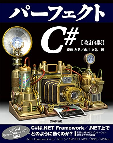 パーフェクト C# [改訂4版]