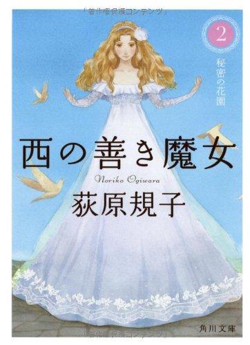 西の善き魔女2 秘密の花園 (角川文庫)