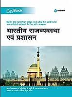 Magbook Bhartiya Rajvayvastha Avum Prashasan 2017