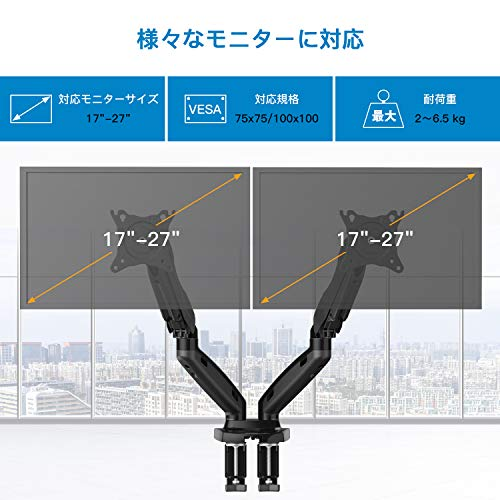 HUANUOモニターアーム2画面デュアルディスプレイアームガススプリング式17~27インチ対応耐荷重2-6.5kgグロメット式&クランプ式VESA100*100(ブラック)