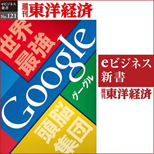 『世界最強頭脳集団 Google』のカバーアート