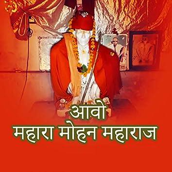 Aavo Mahara Mohan Maharaj