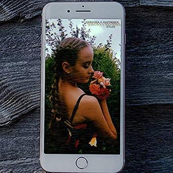 Девочка с картинки
