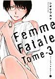 ファムファタル(3)運命の女 (電撃コミックス)
