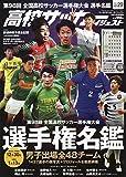 高校サッカーダイジェスト(29) 2020年 1/21 号 [雑誌]: ワールドサッカーダイジェスト 増刊