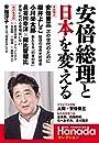安倍総理と日本を変える 月刊Hanadaセレクション