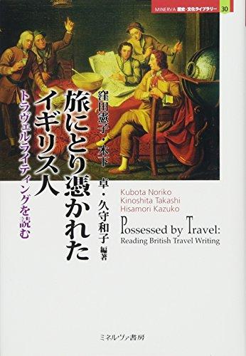 旅にとり憑かれたイギリス人:トラヴェルライティングを読む (MINERVA歴史・文化ライブラリー)
