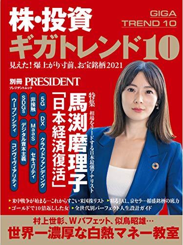株・投資ギガトレンド10 (プレジデントムック)