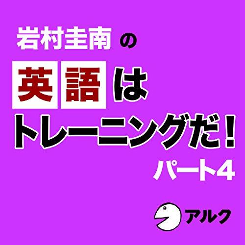 『岩村圭南の「英語はトレーニングだ!」パート4』のカバーアート