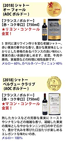 ヴェリタスシニアソムリエ厳選直輸入全て金賞フランスボルドー辛口赤ワイン9本セット((W0G929SE))(750mlx9本ワインセット)